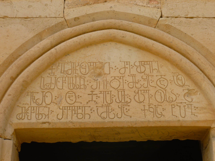 An inscription in Asomtavruli, the oldest form of the Georgian script.